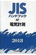 電気計測 2018 JISハンドブック47