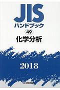 化学分析 2018 JISハンドブック49