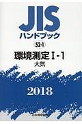 環境測定1-1 大気 2018 JISハンドブック52-1