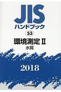 環境測定2 水質 2018 JISハンドブック53