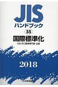 国際標準化 2018 JISハンドブック55