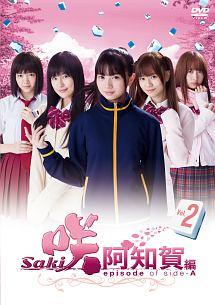 ドラマ「咲-Saki-阿知賀編 episode of side-A」