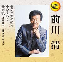 定番ベスト シングル 男と女の破片/ひまわり/恋唄-2007-