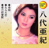 定番ベスト シングル 舟唄/なみだ恋/愛の終着駅