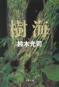 鈴木光司『樹海』