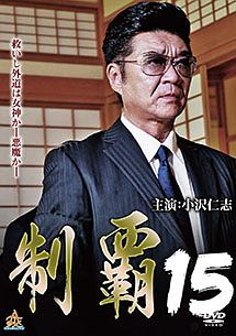 川本淳市『制覇15』