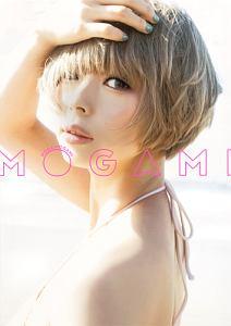 『MOGAMI』 最上もが2nd写真集
