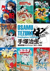 手塚治虫扉絵原画コレクション 1971-1989