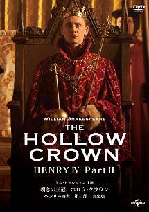 嘆きの王冠 ホロウ・クラウン ヘンリー四世