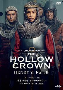 嘆きの王冠 ホロウ・クラウン ヘンリー六世