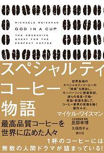 スペシャルティコーヒー物語