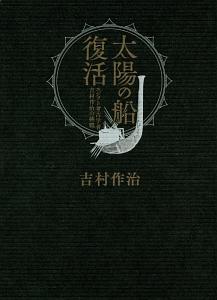吉村作治『太陽の船復活』