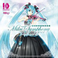 初音ミクシンフォニー Miku Symphony 2017 オーケストラ ライブ