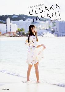 UESAKA JAPAN! 諸国漫遊の巻 上坂すみれ写真集