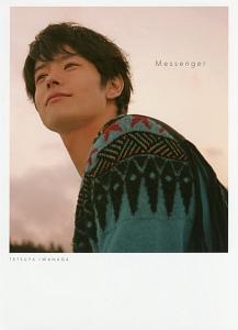 Messenger 岩永徹也 ファースト写真集