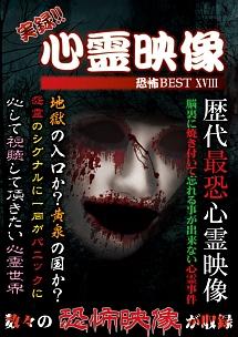 実録!!心霊映像 恐怖BEST XVIII