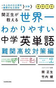 関正生『高校入試 世界一わかりやすい中学英単語 難関高校対策編』
