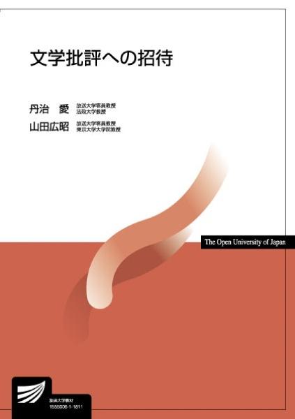 文学批評への招待