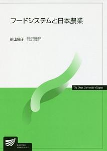 フードシステムと日本農業