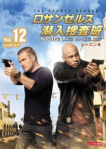 ロサンゼルス潜入捜査班 ~NCIS:Los Angeles シーズン4