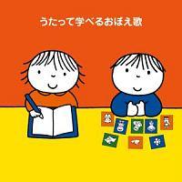 うたって学べるおぼえ歌~「ABC」から「九九」まで!~