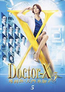ドクターX ~外科医・大門未知子~5