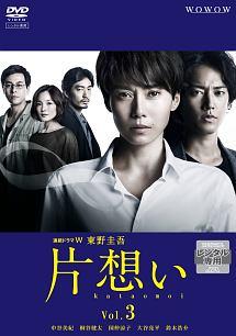 中谷美紀『連続ドラマW 東野圭吾「片想い」』