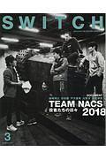 SWITCH 36-3 2018 特集:TEAM NACS 役者たちの日々