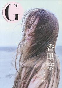 香里奈『G 香里奈写真集』