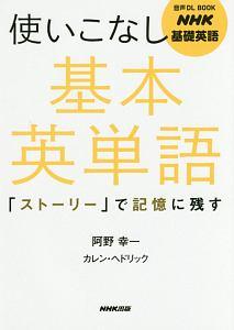 NHK基礎英語 使いこなし基本英単語 音声DL BOOK