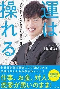 DaiGo『運は操れる』