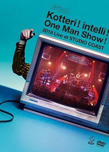 Kotteri!intelli!One Man Show!2018 Live at STUDIO COAST
