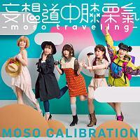妄想道中膝栗氣 -moso traveling-