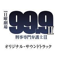 99.9 刑事専門弁護士 SEASON II