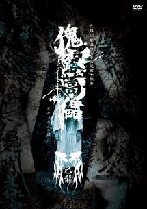47都道府県単独巡業千秋楽『「傀露蒿儡」ドキュメント盤』