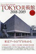 TOKYO美術館 2018-2019 Discover Japan_CULTURE