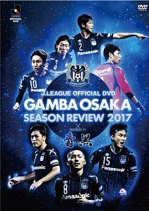 ガンバ大阪シーズンレビュー2017×ガンバTV~青と黒~