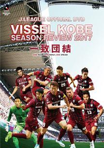 ヴィッセル神戸シーズンレビュー2017 一致団結