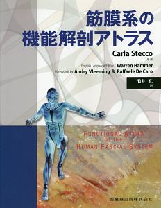 竹井仁『筋膜系の機能解剖アトラス』