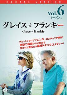 グレイス&フランキー シーズン1