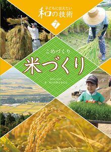 和の技術を知る会『米づくり 子どもに伝えたい和の技術7』