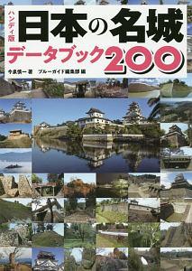 日本の名城データブック200