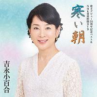 歌手デビュー55周年記念ベスト&NHK貴重映像DVD~寒い朝~