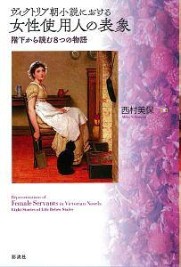 ヴィクトリア朝小説における 女性使用人の表象