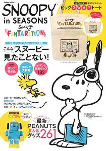 SNOOPY in SEASONS~Snoopy FANTARATION~