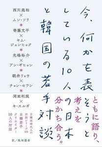 今、何かを表そうとしている10人の日本と韓国の若手対談 日韓同時代人の対話シリーズ