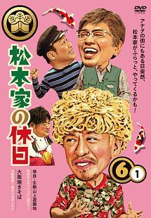 松本家の休日 6 (1)