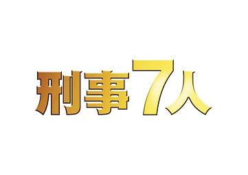 北大路欣也『刑事7人 III』