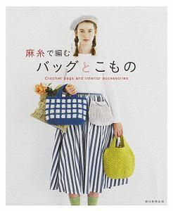麻糸で編むバッグと小もの(仮)