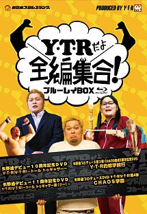「Y.T.Rだよ全員集合!」
